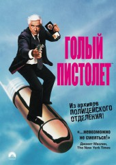Голый пистолет / The Naked Gun: From the Files of Police Squad! (1988)