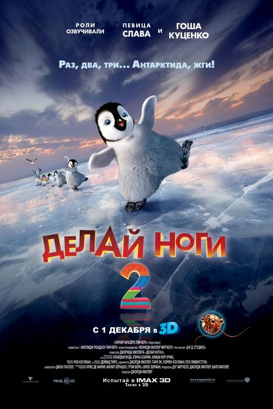Постер фильма Делай ноги 2