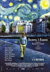 poster-Midnight-in-Paris