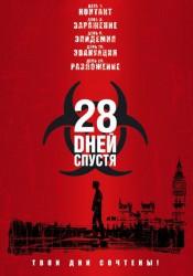 28 ДНЕЙ СПУСТЯ (28 DAYS LATER...) 2002