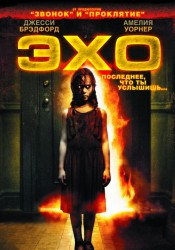 ЭХО (THE ECHO) 2008