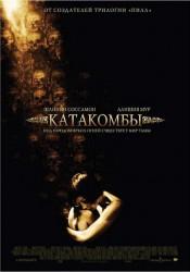КАТАКОМБЫ (CATACOMBS) 2006