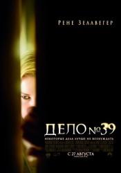 ДЕЛО №39 (CASE 39) 2009