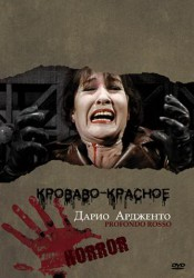КРОВАВО-КРАСНОЕ (DEEP RED) 1975