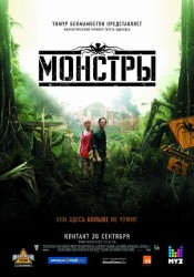 МОНСТРЫ (MONSTERS) 2010