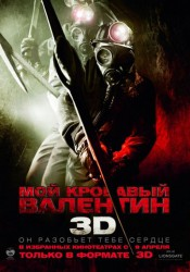 МОЙ КРОВАВЫЙ ВАЛЕНТИН (MY BLOODY VALENTINE) 2009