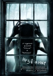 НЕЗВАНЫЕ (THE UNINVITED) 2009
