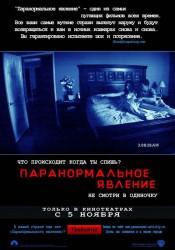 ПАРАНОРМАЛЬНОЕ ЯВЛЕНИЕ (PARANORMAL ACTIVITY) 2007