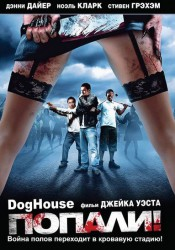 ПОПАЛИ! (DOGHOUSE) 2009