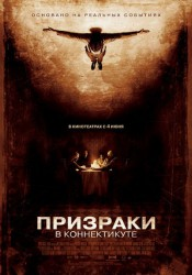 ПРИЗРАКИ В КОННЕКТИКУТЕ (THE HAUNTING IN CONNECTICUT) 2009