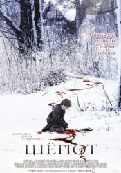 ШЁПОТ (WHISPER) 2006