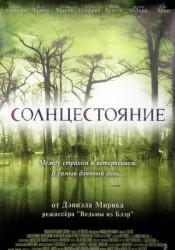 СОЛНЦЕСТОЯНИЕ (SOLSTICE) 2008