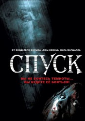 СПУСК (THE DESCENT) 2005