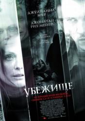 УБЕЖИЩЕ (6 SOULS / SHELTER) 2008