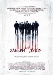ЗАБЕРИ МОЮ ДУШУ (MY SOUL TO TAKE) 2010