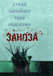 ЗАНОЗА (SPLINTER) 2008