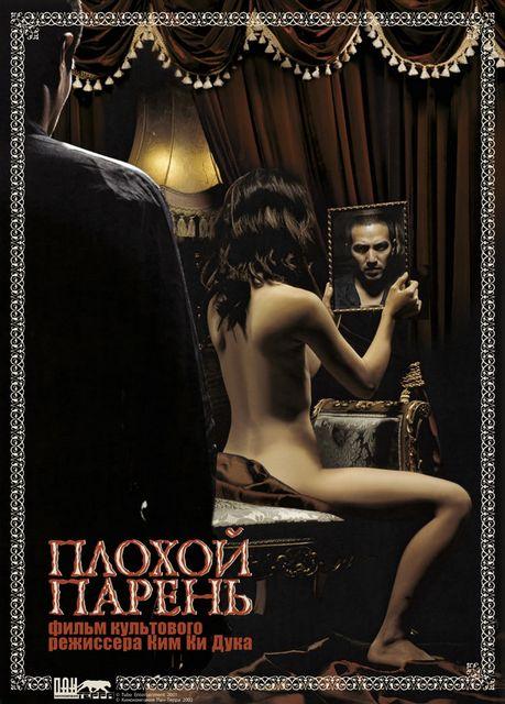 Фильм про секс и пролюбовь