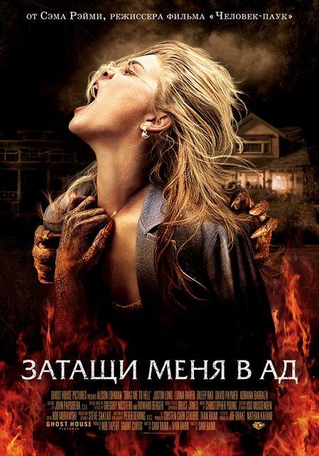 ЗАТАЩИ МЕНЯ В АД (DRAG ME TO HELL) 2009