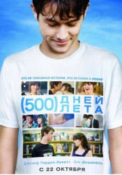 500 ДНЕЙ ЛЕТА ((500) DAYS OF SUMMER) 2009