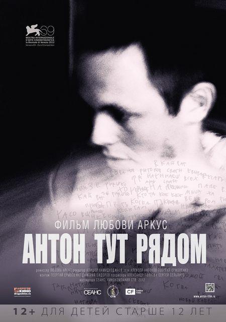 фильм Антон тут рядом 2012