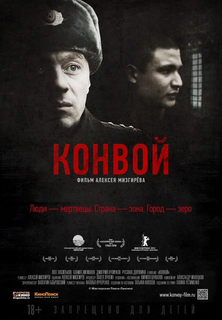 Русская драма Конвой 2012