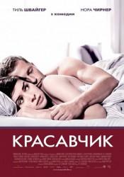 КРАСАВЧИК (KEINOHRHASEN) 2007