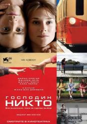 ГОСПОДИН НИКТО (MR. NOBODY) 2009