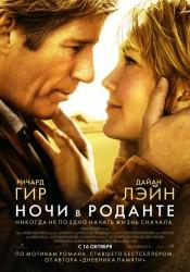 НОЧИ В РОДАНТЕ (NIGHTS IN RODANTHE) 2008