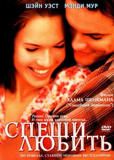 СПЕШИ ЛЮБИТЬ (A WALK TO REMEMBER) 2002