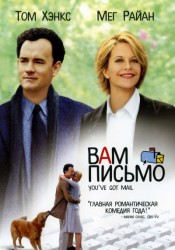 ВАМ ПИСЬМО (YOU'VE GOT MAIL) 1998