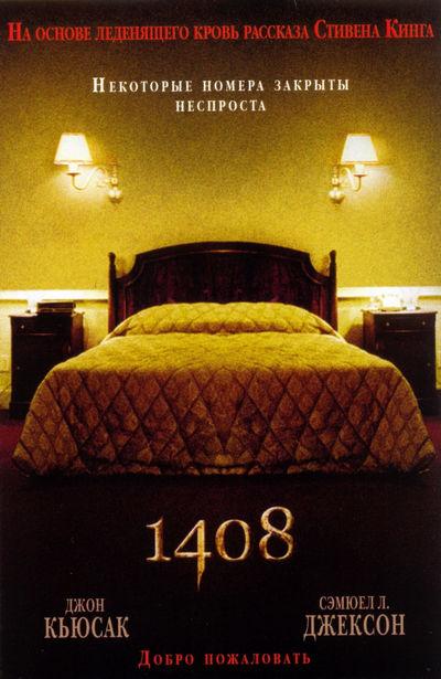 Фильм Комната 1408 (2007)