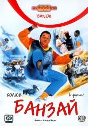 БАНЗАЙ (BANZAÏ) 1983