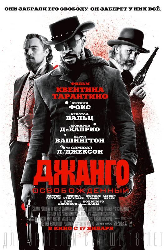 Фильм Джанго освобожденный (Django Unchained) 2012