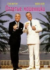 Отпетые мошенники / Dirty Rotten Scoundrels (1988)