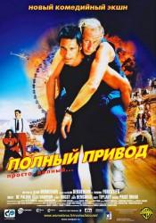 ПОЛНЫЙ ПРИВОД (LE BOULET) 2002