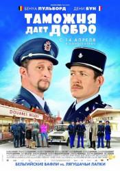ТАМОЖНЯ ДАЕТ ДОБРО / RIEN А DECLARER (2011)