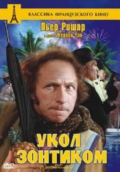 УКОЛ ЗОНТИКОМ / LE COUP DU PARAPLUIE (1980)