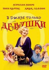 Лучшая американская комедия В джазе только девушки / Some Like It Hot (1959)
