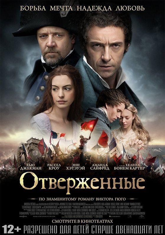 Постер фильма Отверженные (Les Misérables) 2012