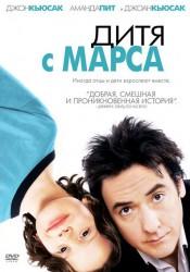 ДИТЯ С МАРСА (MARTIAN CHILD) 2007