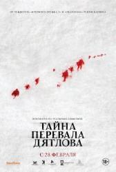 Постер Фильма Тайна перевала Дятлова 2013