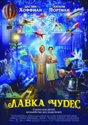 ЛАВКА ЧУДЕС (MR. MAGORIUM'S WONDER EMPORIUM) 2007