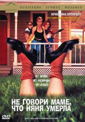 НЕ ГОВОРИ МАМЕ, ЧТО НЯНЯ УМЕРЛА (DON'T TELL MOM THE BABYSITTER'S DEAD) 1991