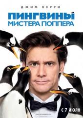 Пингвины мистера Поппера / Mr. Popper's Penguins (2011)