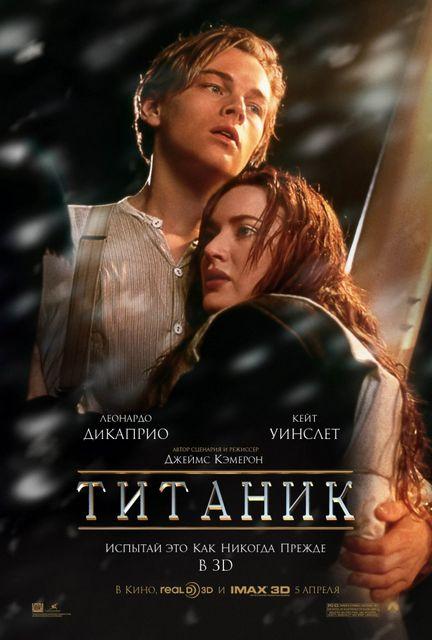 ФИЛЬМ ТИТАНИК (TITANIC) 1997
