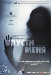 Впусти меня (Låt den rätte komma in) 2008