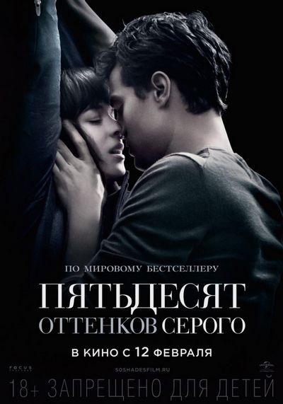 50 оттенков серого (Fifty Shades of Grey) 2015